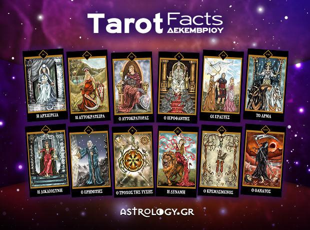 Tarot Facts Δεκεμβρίου: Η αποκαλυπτική κάρτα του μήνα για το ζώδιό σου