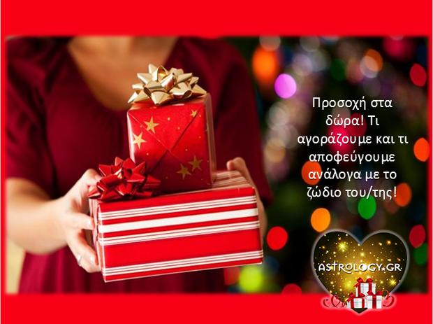 Το κατάλληλο και αυστηρώς ακατάλληλο δώρο για κάθε ζώδιο