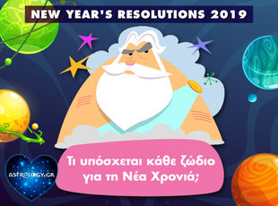 Νέα χρονιά, νέα μυαλά! Η μεγάλη απόφαση των ζωδίων για το 2019