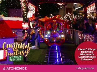 Κερδίστε 5 διπλές προσκλήσεις για το Christmas Fantasy Fun Park and Theater!