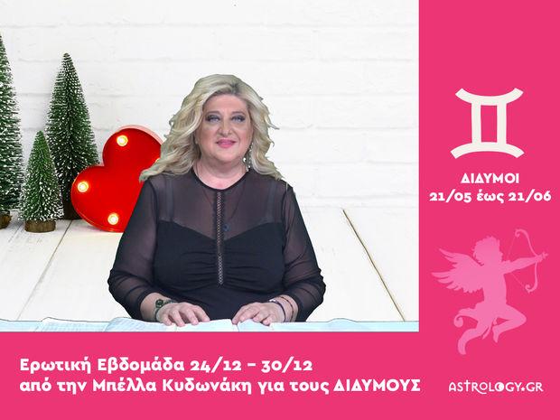 Δίδυμοι: Πρόβλεψη Ερωτικής εβδομάδας από 24/12 έως 30/12