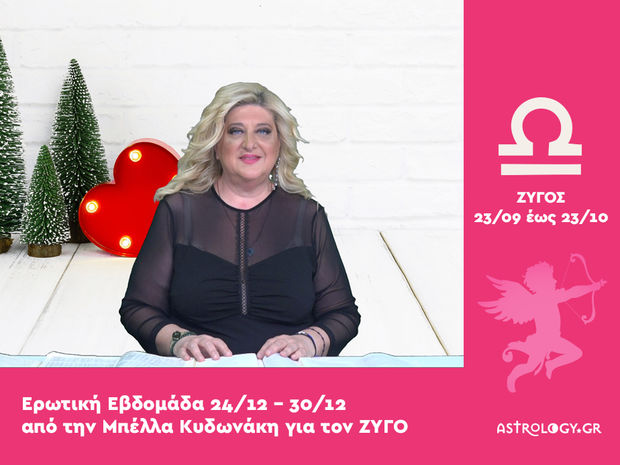 Ζυγός: Πρόβλεψη Ερωτικής εβδομάδας από 24/12 έως 30/12