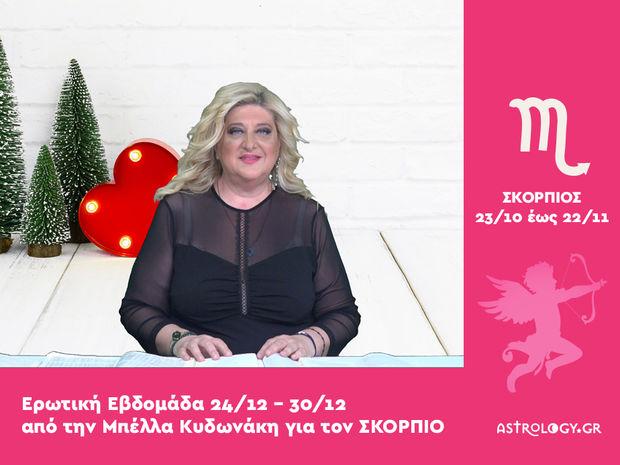 Σκορπιός: Πρόβλεψη Ερωτικής εβδομάδας από 24/12 έως 30/12