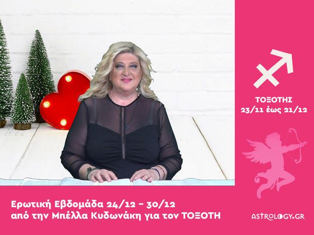 Τοξότης: Πρόβλεψη Ερωτικής εβδομάδας από 24/12 έως 30/12