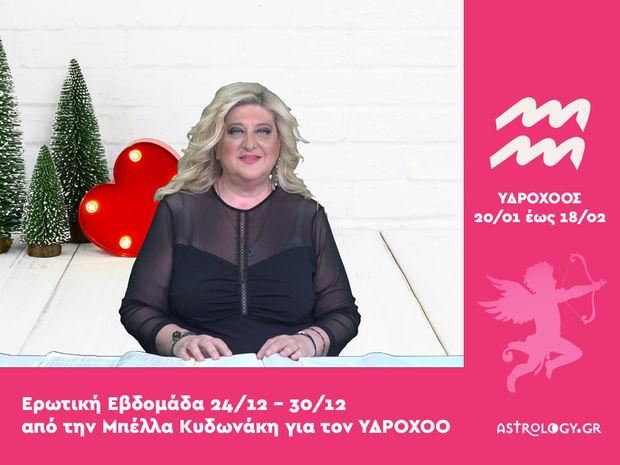Υδροχόος: Πρόβλεψη Ερωτικής εβδομάδας από 24/12 έως 30/12