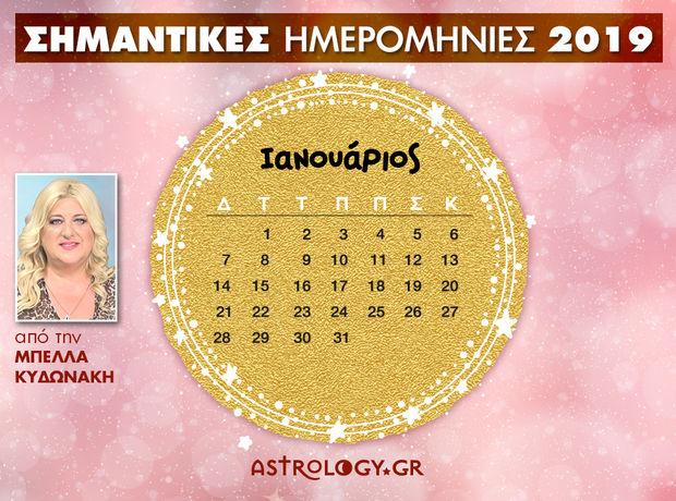 Ιανουάριος 2019: Ποια ζώδια έχουν σημαντικές ημερομηνίες το μήνα αυτό και τι πρέπει να προσέξουν;