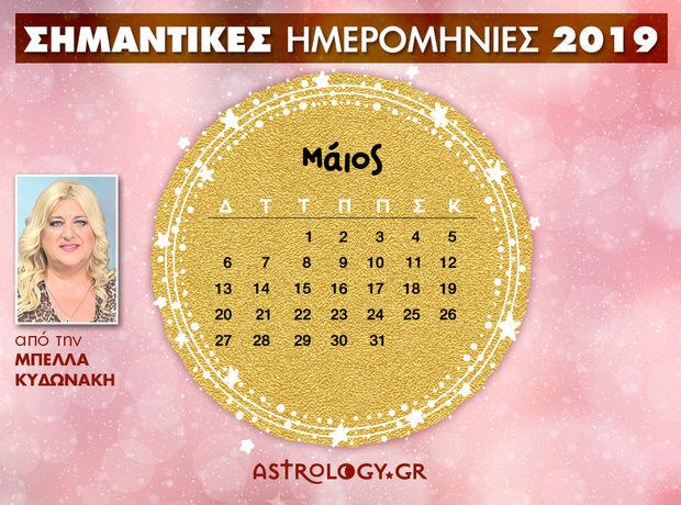 Μάιος 2019: Οι σημαντικές ημερομηνίες των ζωδίων