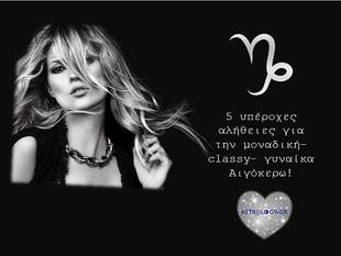 5 υπέροχες αλήθειες για την μοναδικά classy γυναίκα Αιγόκερω!