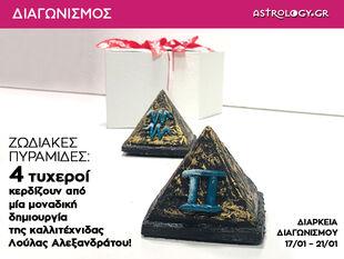 Διαγωνισμός: Κέρδισε μία μοναδική αστρολογική πυραμίδα με το ζώδιό σου!