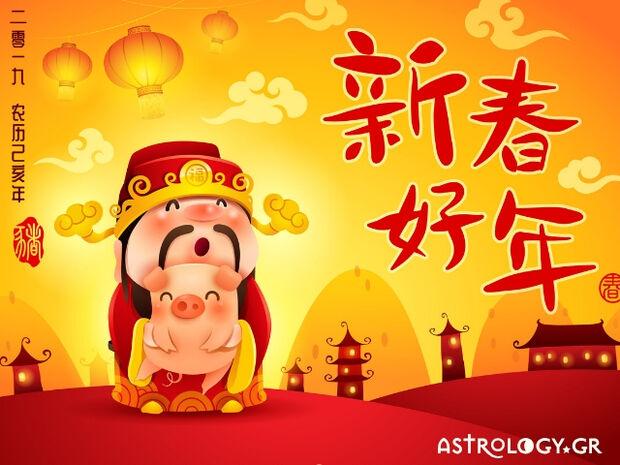 Ετήσιες Κινέζικης αστρολογίας 2019: Το Έτος του Χοίρου της Γης