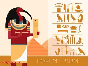 Πότε πρέπει να έχεις γεννηθεί, για να είσαι ο Θωθ  στο Αιγυπτιακό ωροσκόπιο;