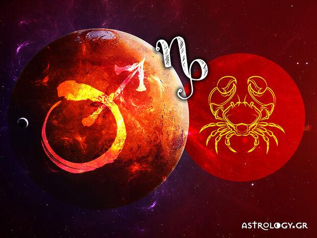 Αιγόκερε, εκεί πρέπει να προσέχεις με τον Άρη στον Καρκίνο