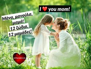 Μητέρα, μανούλα, μαμά!