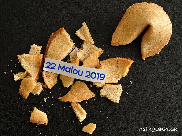 Fortune Cookie: Η «προφητεία» σου για σήμερα 22/05