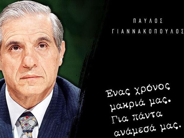 Παύλος Γιαννακόπουλος: Ένας χρόνος μακριά μας, για πάντα αναμεσά μας