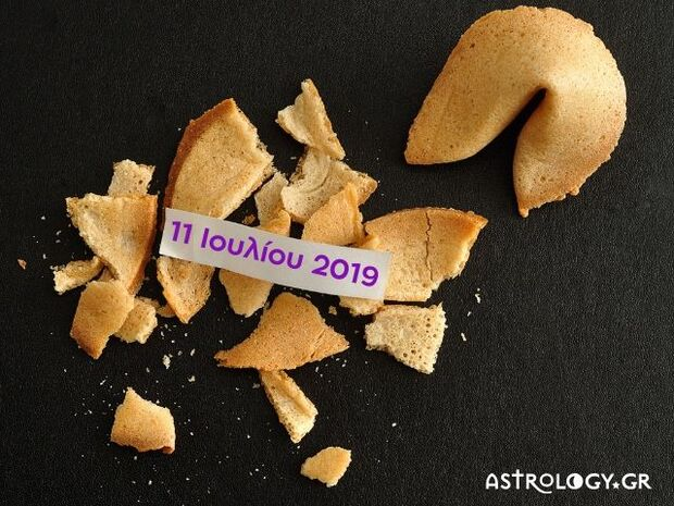 Fortune Cookie: Η «προφητεία» σου για σήμερα 11/07