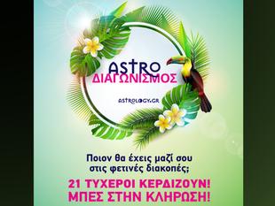 Instagram Διαγωνισμός: Κέρδισε μοναδικά Αστρολογικά Δώρα από το Astrology.gr!