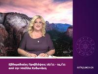 Οι προβλέψεις της εβδομάδας 18/11 - 24/11 από την Μπέλλα Κυδωνάκη