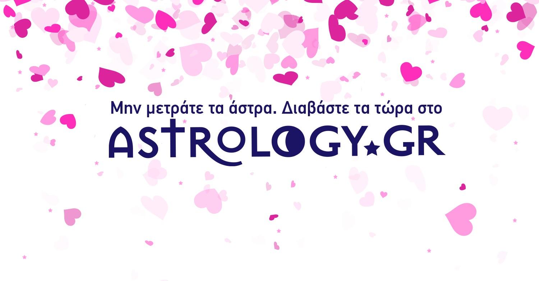 adbe80a25d9e Astrology.gr - Αστρολογία & ζώδια, αστρολογικές προβλέψεις