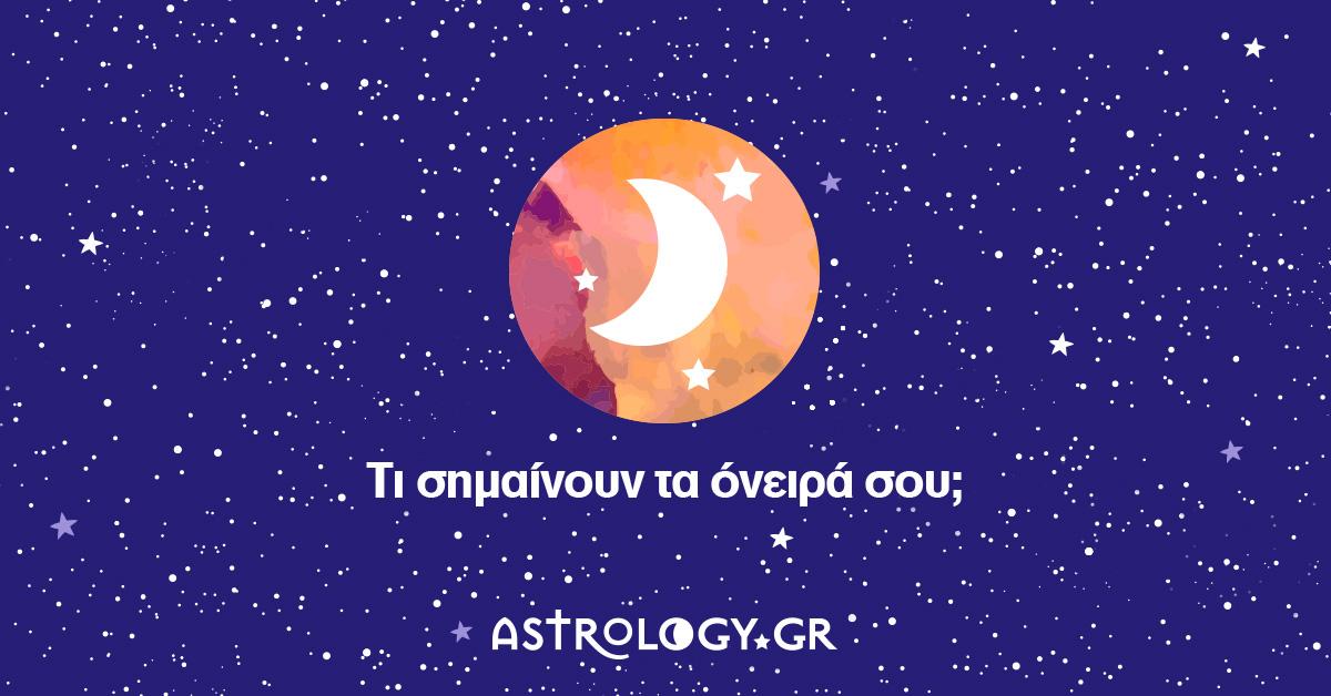 244660590008 ΟΝΕΙΡΟΚΡΙΤΗΣ  Ερμήνευσε τα Όνειρα σου - Astrology.gr